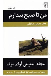 man_ta_sobh_bidaram_www.Avayebuf.Wordpress.Com.jpg
