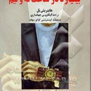 bilyard_dar_saat_noh_va_nim_www-avayebuf-wordpress-com