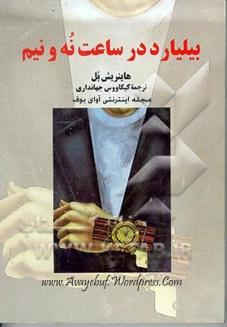 Bilyard_dar_saat_noh_va_nim_www.Avayebuf.Wordpress.Com.jpg