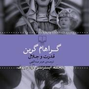goodrat_va_jalal_www-avayebuf-wordpress-com