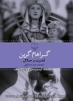 Goodrat_va_jalal_www.Avayebuf.Wordpress.Com.jpg