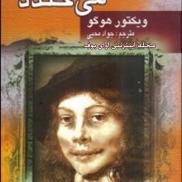 mardi_ke_mikhandad_www-avayebuf-wordpress-com