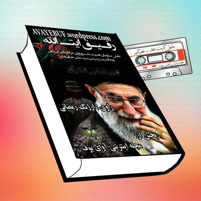 دانلود کتاب رفیق آیت الله ( comradeayatollah ) نوشته امیر عباس فخر آور