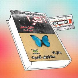 algera_www.Avayebuf.Wordpress.Com.jpg