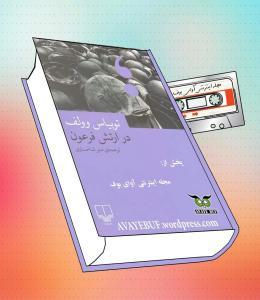 algera_www.Avayebuf.Wordpress.Com