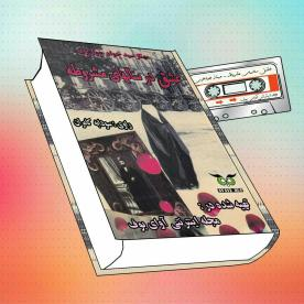EshghDarSalMashrute-avayebuf-wordpress-com