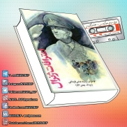 Eterafat_jheneral_khaterat_arteshbod_gharehbaghi_www.Avayebuf.Wordpress.Com