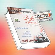 Iran_beine_2_enghelab_www.Avayebuf.Wordpress.Com