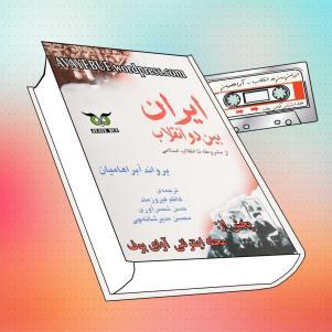 Iran_beine_2_enghelab_www.Avayebuf.Wordpress.Com.jpg