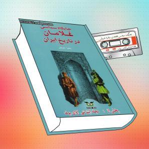 jaaygaahe_seeyaaseeie_gholaamaan_dar_taareekhe_iraan_www.Avayebuf.Wordpress.Com