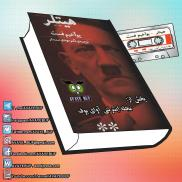 Hitler_jeld_2_www.Avayebuf.Wordpress.Com