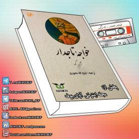 Khajeye_Tajdar_www.Avayebuf.Wordpress.Com