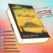 Nedayeh_koohestan_www.Avayebuf.Wordpress.Com
