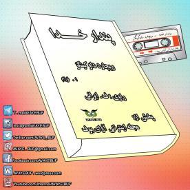 PendarEkhoda-Avayebuf-Wordpress-Com