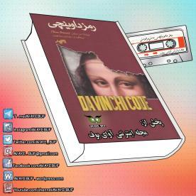 ramze_davinchi_www.Avayebuf.Wordpress.Com