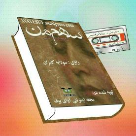 SahmEman-www.avayebuf-wordpress-com