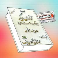 کتاب صوتی و پی دی اف  _ تولدی دیگر  _ شجاع الدین شفا