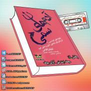 Aadamhaye_Sammi_www.Avayebuf.Wordpress.Com