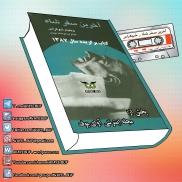 Aakharin_Safare_Shah_AVAYeBUF.Wordpress.Com