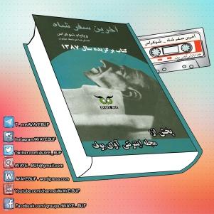 Aakharin_Safare_Shah_AVAYeBUF.Wordpress.Com.jpg
