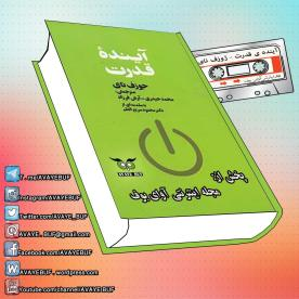 Aiandehe_Ghodrat_www.Avayebuf.Wordpress.Com