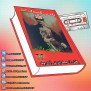 Bad_Dar_Ghisovane_Atash