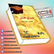 Bamdade_Khomar_www.Avayebuf.Wordpress.Com