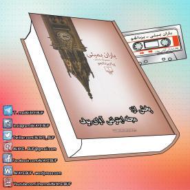 Barane_Bambayi_www.Avayebuf.Wordpress.Com