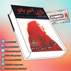 Bazii_Akhar_Banoo_www.Avayebuf.Wordpress.Com