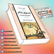 Bolandihaye_Badghir_www.Avayebuf.Wordpress.Com