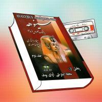 کتاب صوتی و پی دی اف  _ سینوهه  _ میکاوالتاری