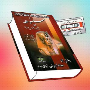 Sinohe_www.Avayebuf.Wordpress.Com.jpg