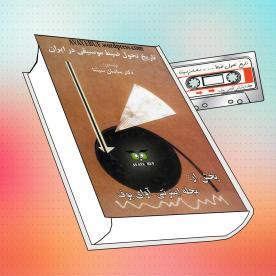 Tarikh_tahavol_zabt_mosighi_dar_iran_www.Avayebuf.Wordpress.Com