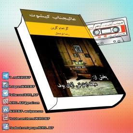 Aalijenab_Kishott_AVAYeBUF_Wordpress_Com