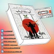 Ab_Baba_Arbab_AVAYeBUF_Wordpress_Com