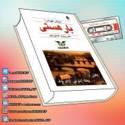 _Bar_Hasti_AVAYeBUF_Wordpress_Com