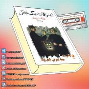 Eterafate_Yek_Ghatel_AVAYeBUF_Wordpress_Com