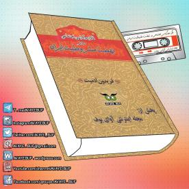 Fekreh_Demokraasieh_AVAYeBUF_Wordpress_Com