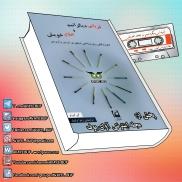 Ghorbanie_Digaranim_Wa_Jalade_Khish-AVAYeBUF-Wordpress-Com
