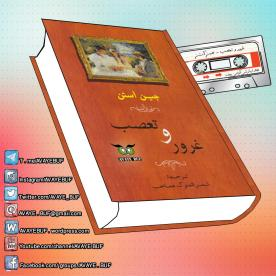 _Ghoroor_Va_Teyassoab_AVAYeBUF_Wordpress_Com