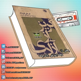 Goriz_Azz_Azadi_AVAYeBUF_Wordpress_Com