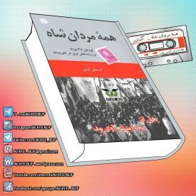 Hameyeh_Marddaneh_Shah_AVAYeBUF_Wordpress_Com