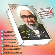 Khaateraate_Moantazeri_AVAYeBUF_Wordpress_Com