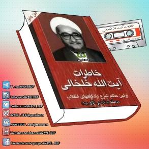 Khaaterat_Aayatoalah_Khalkhali_AVAYeBUF_Wordpress_Com.jpg