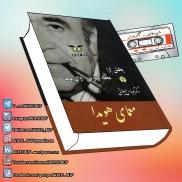 MOAMMA_YE_HOWWIDA_AVAYeBUF_Wordpress_Com