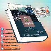 Soanateh_Faashism_AVAYeBUF_Wordpress_Com