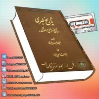 فایل صوتی کتاب تاریخ طبریـ محمد بن جریر طبری