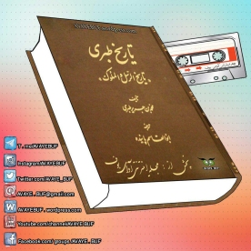 Tarikhe_Tabari_1
