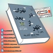 Tehran_Dar_Bad az_Zohr_AVAYeBUF_Wordpress_Com