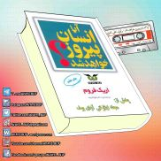 _Aia_Ensan_Piruz_Khahad_Shod_AVAYeBUF-Wordpress-Com